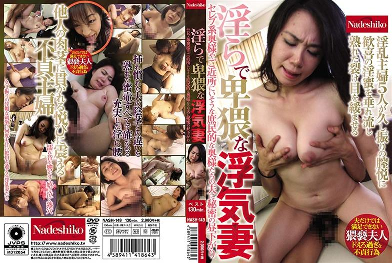 NASH-149 Secret Afternoon To The Husband Of Obscene And Obscene Cheating Wife Celebrity Wife And Popular Wives Who Seem To Be In The Neighborhood