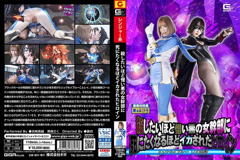 GHMT-61 The Heroine Ryusei Blue Lesbian Hell Who Was So Squid That She Wanted To Die From An Evil Female Executive Who Hated To Kill