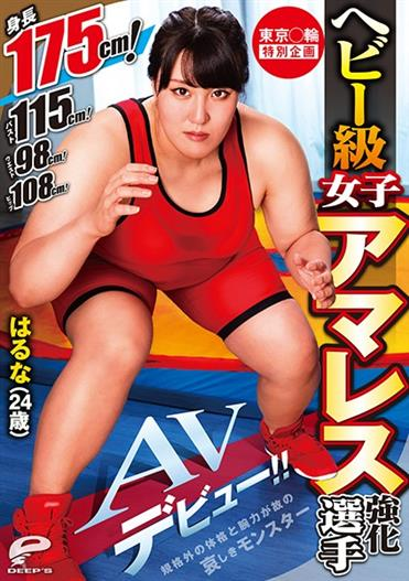 DVDMS-568 Tokyo Circle Special Plan Heavyweight Women's Amares Reinforcement Player Haruna (24 Years Old) AV Debut! !! Height 175 Cm! Bust 115cm! Waist 98 Cm! Hip 108 Cm! A Sad Monster With A Non-standard Physique And Strength