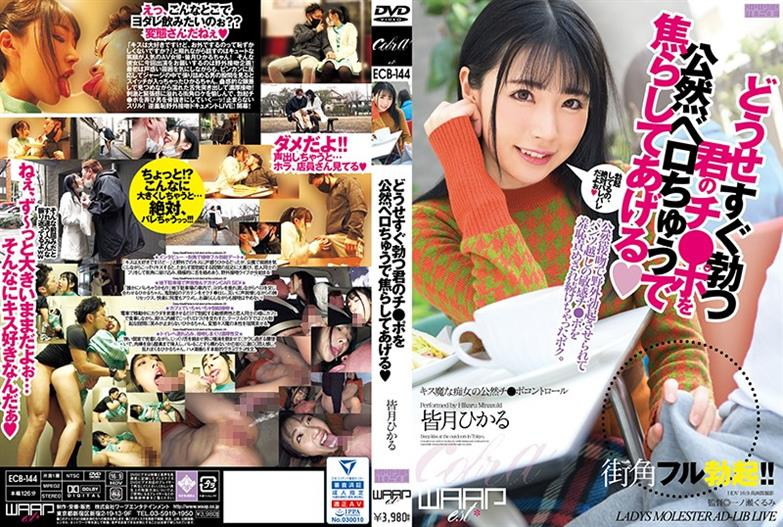 ECB-144 Anyway, I'll Openly Irritate Your Chi ● Po With A Tongue ◆ Hikaru Minazuki