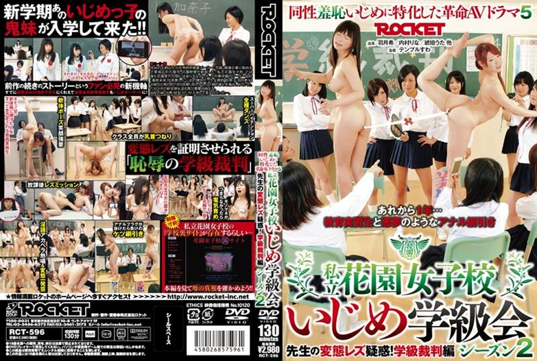 RCT-596 Hentai Lesbian Suspicion Of Two Teacher Private Garden Girls' School Bullying Classroom Discussion Season!Class Trial Edition
