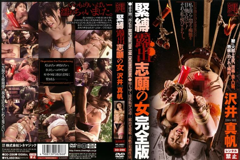 DD-286 Maho Sawai Woman Of Volunteers Exposed Bondage