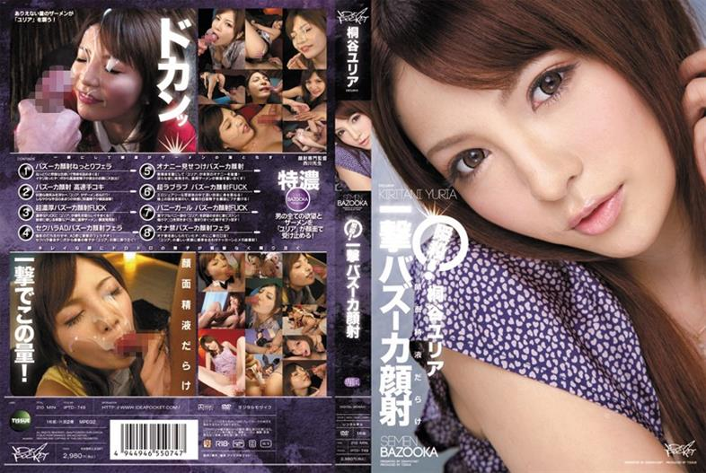 IPTD-749 Sudden Death! Facials Julia Bazooka Blow Kiritani