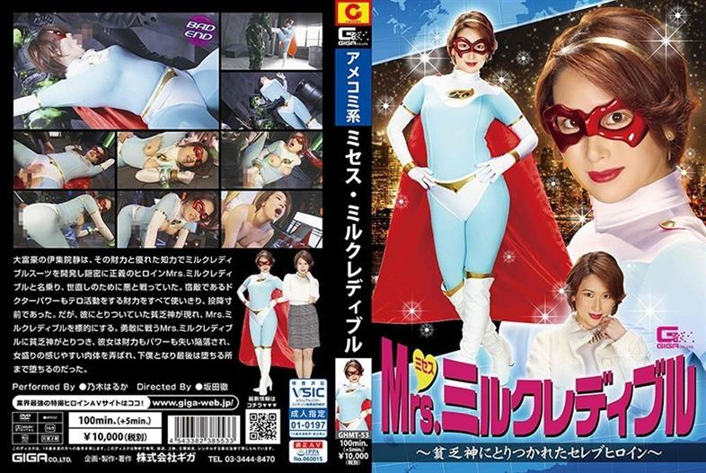 GHMT-53 Mrs. Milk Lady Bull ~ Celebrity Heroine Obsessed With The Poor God ~ Haruka Nogi
