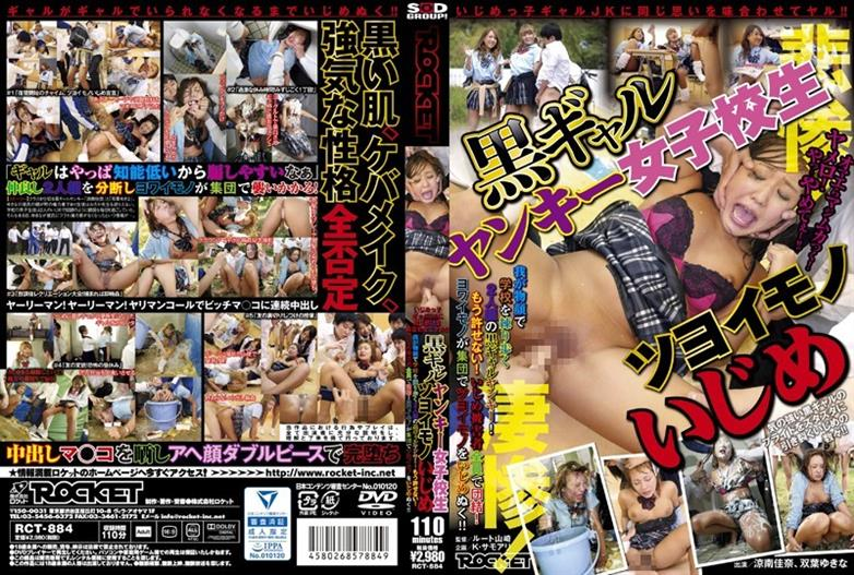 RCT-884 Black Gal Yankee School Girls Tsuyoimono Bullying
