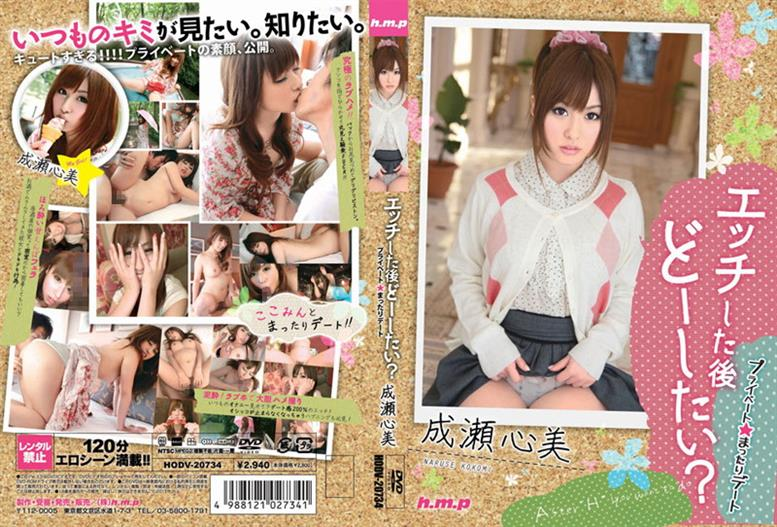 HODV-20734 Do You Want To Have Sex After?Heart And Naruse Private ☆ Chillin Date