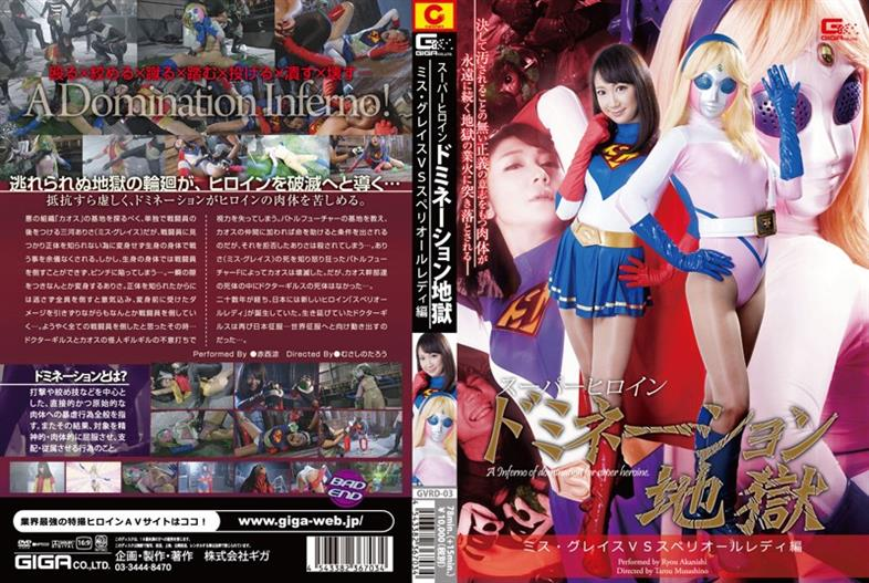GVRD-03 Super Heroine Domination Hell Miss Grace VS Superior Ready Edition Ryo Akanishi