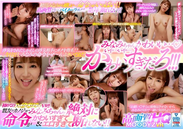 MDVR-055 【VR】 First High Quality VR! ! The Order Of Kanojo ・ Minami's Best Friend Is Too Cute