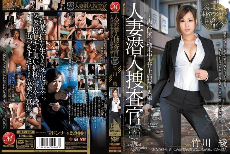 JUC-792 Takekawa Aya Inoue Hen Infiltrate The Central Hospital Far East Huge 塔 Undercover Black - Married