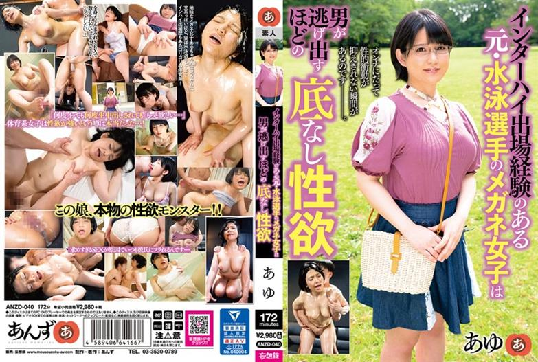 ANZD-040 A Former Swimmer's Glasses Girl Who Has Participated In Inter-high Participation Is A Bottomless Sexual Desire That A Man Escapes Ayu