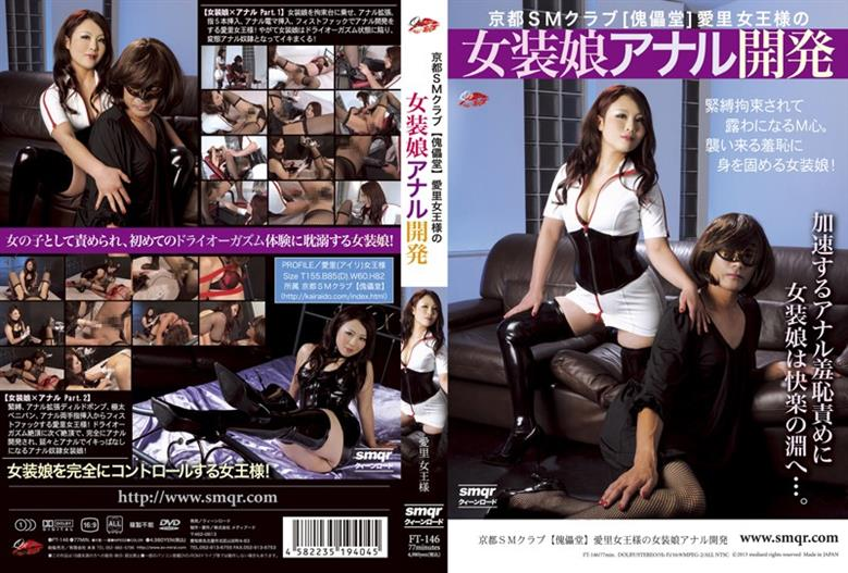 "FT-146 Development Of Cross-dressing Daughter Anal Queen Ants ""堂 Puppet"" SM Club Kyoto"