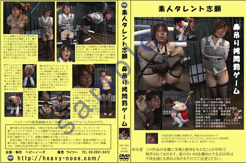 HNF-001 Applicants Nasal Game Hanging Punishment Torture Amateur Talent