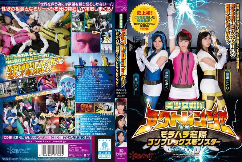 KAPD-029 Pretty Sentai Act Ranger Vs Morahara The Window Complex Monster