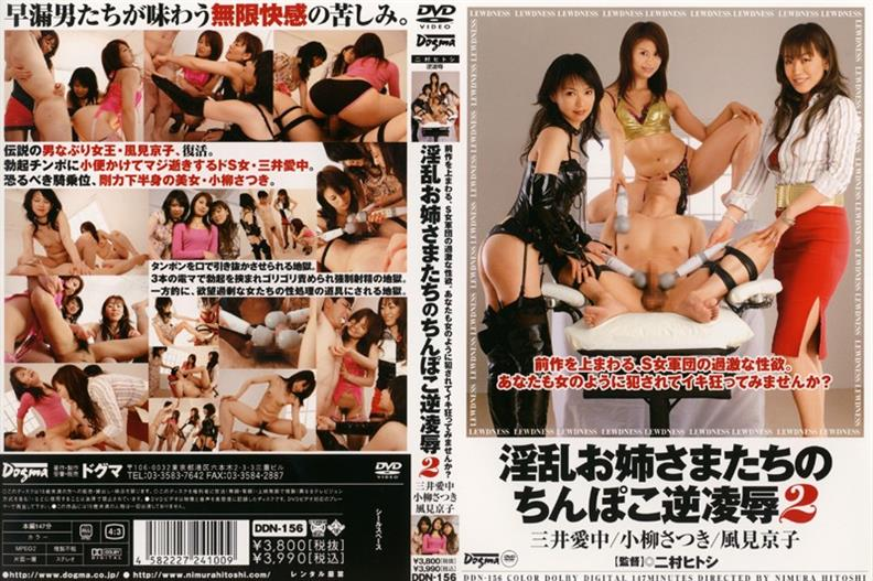 DDN-156 Rape Of Our Two Reverse Our Sister Horny Dick