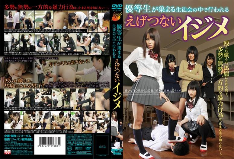 NFDM-222 Vulgar Bullying Is Carried Out In A Meeting In Honor Of The Student Council