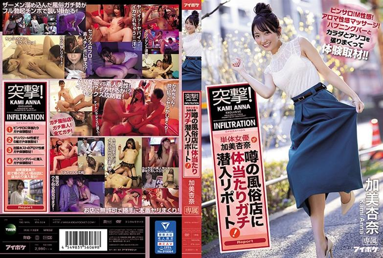 IPX-524 Charge! Single Actress Anna Kami Reportedly Sneaked Into A Sex Shop Where She Was Rumored! Pinsaro! M Sex Feeling! Aromatic Massage! Experience The Event By Stretching The Happening Bar, Body And Dick! !!
