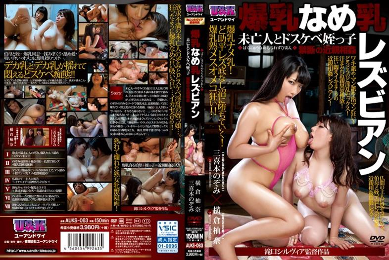 AUKS-063 Tits Licking Milk Lesbian - Widow And Dirty Little Niece Forbidden Incest - Sanki This Nozomi Yokokura Yuzu奈