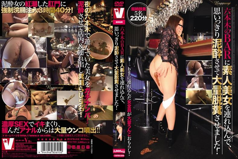 VSPD-046 The Tsurekon In The Amateur Beauty To BAR In Roppongi, Let The Mass Defecation And Let Drunk With All One's Might!