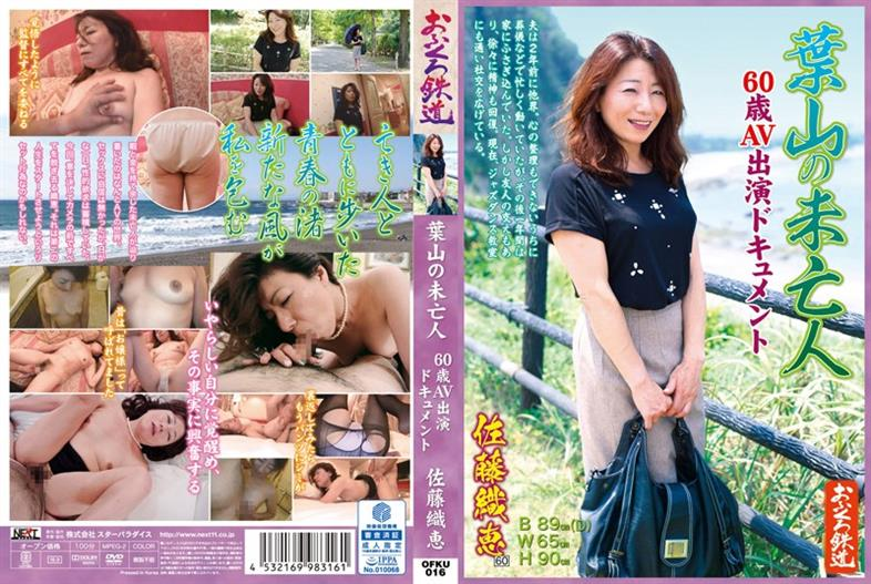 OFKU-016 60-year-old Widow Of Hayama AV Appearances Document Sato OMegumi