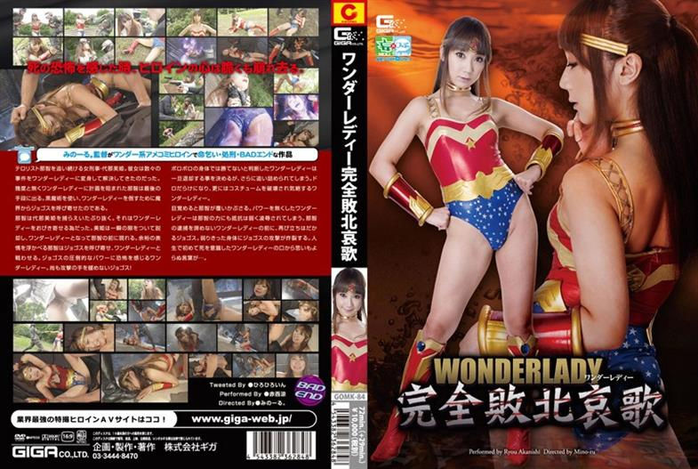GOMK-84 Wonder Lady Complete Defeat Lamentations