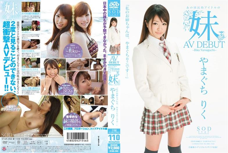 STAR-262 Yamaguchi, Younger Sister Of Idle Land That National AV DEBUT