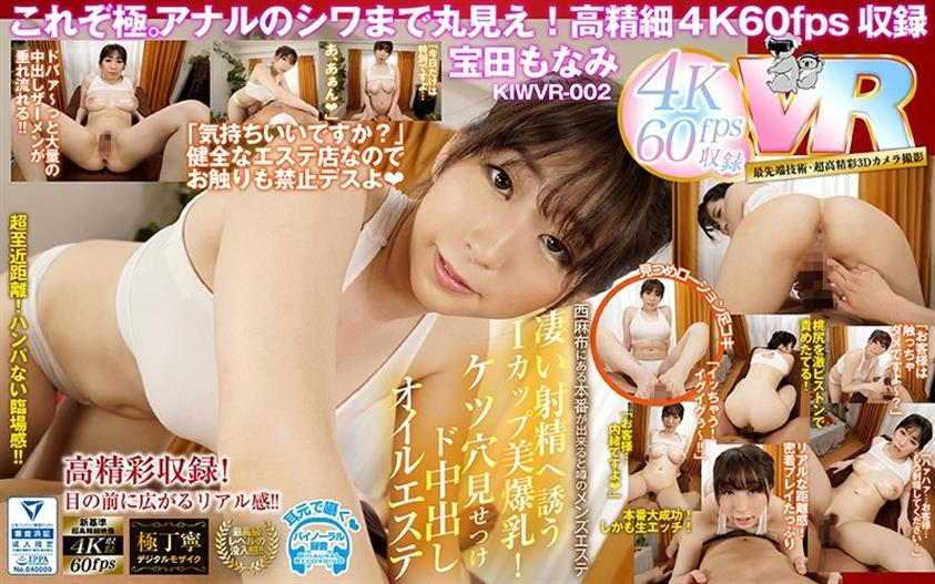 KIWVR-002 【VR】 Men 's Esthetic In Rumor That It Can Be Done In Nishiazabu It Is I Cup Beauty Tits To Invite To Great Ejaculation!Cut-hole Showing Cream Pies Cream Oil Esthetic -