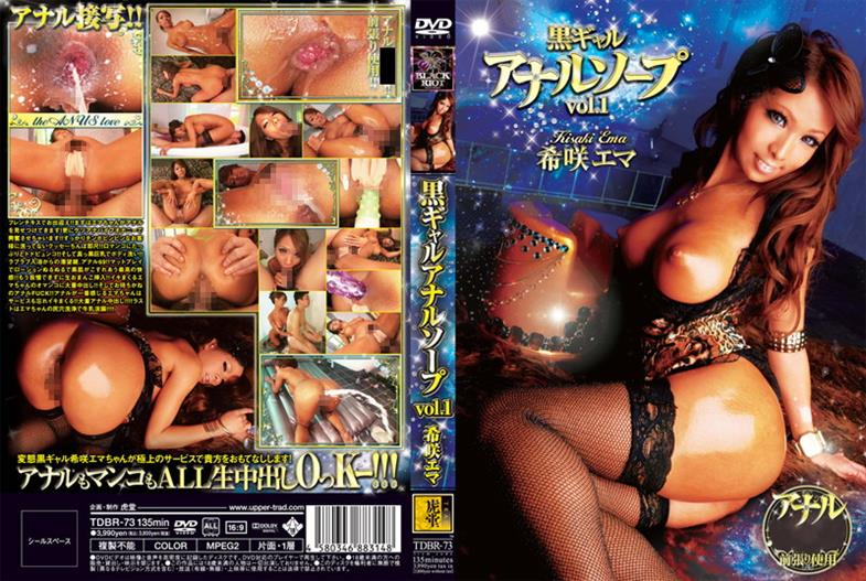 TDBR-73 Emma Noble bloom gal Anal black soap vol.1