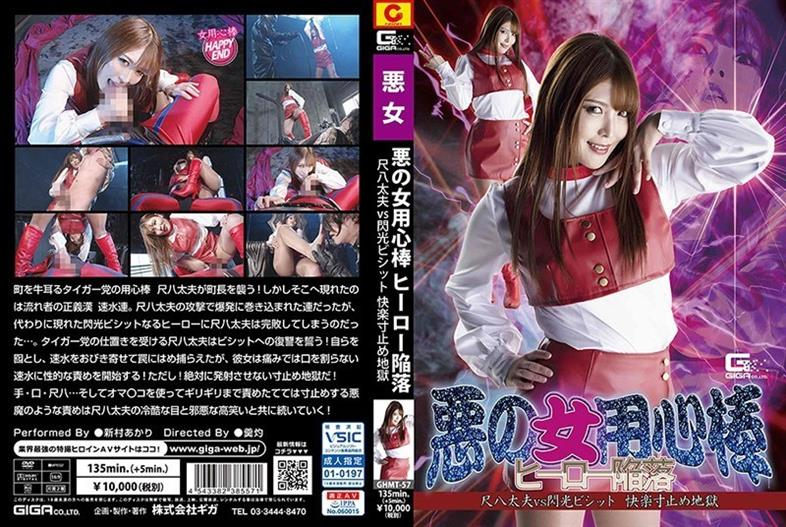 GHMT-57 Evil Woman Bouncer Hero Fall Shakuhachi Tayu VS Flash Bisit Pleasure Dimension Stop Hell Akari Niimura