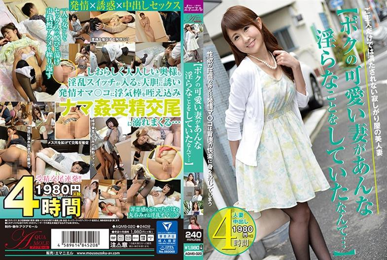 AQMB-020 [My Cute Wife Was Doing Such A Nasty Thing...]
