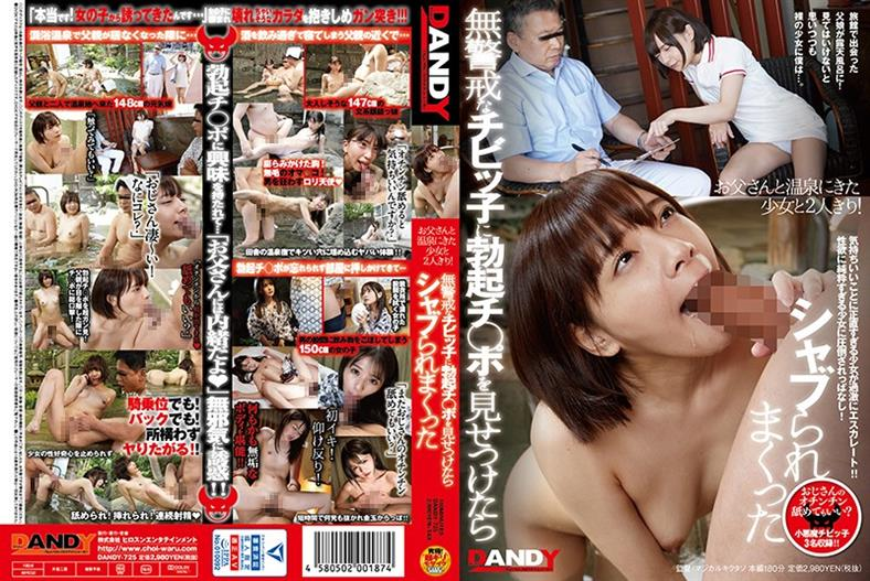 DANDY-725 A Dad And A Girl Who Came To The Hot Spring Alone! When I Showed My Erection Ji Po To An Unsuspecting Little Child, I Was Shaved