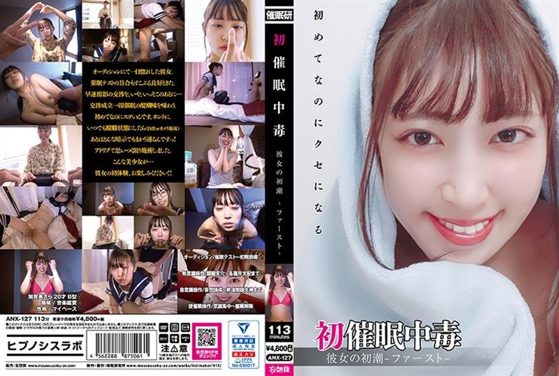 ANX-127 First Event ● Addiction Her Menarche-First-Sara Kagami