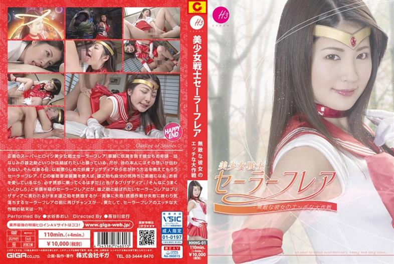 HHHG-01 Pretty Soldier Sailor Flare-Invincible Girlfriend Naughty Operation-Aoi Mizutani
