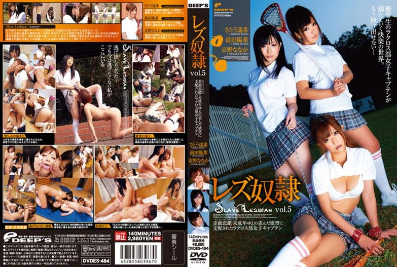 DVDES-484 Women's Lacrosse Captain Was Ruled To Desire Therefore Distorted Distorted Minor-chain VOL.5 Slave Lesbian Love
