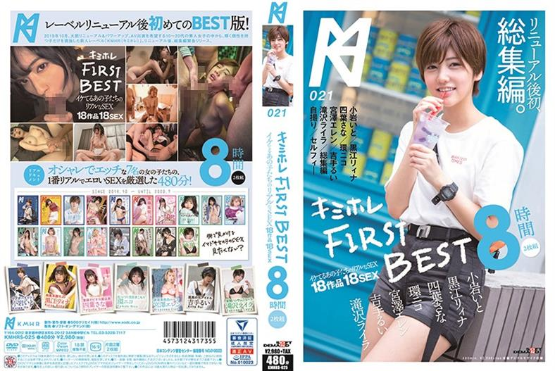 KMHRS-025 Kimi Hole FIRST BEST Realistic SEX 18 Works Of Those Cool Kids 18SEX 8 Hours 2 Disc Set