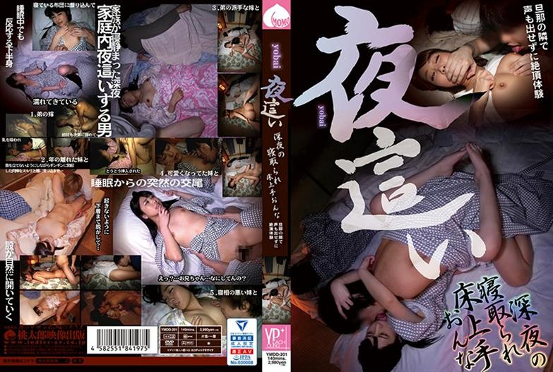 YMDD-201 At Night ● Late Midnight Cuckold Woman-Cum Experience Without A Voice Next To Her Husband-