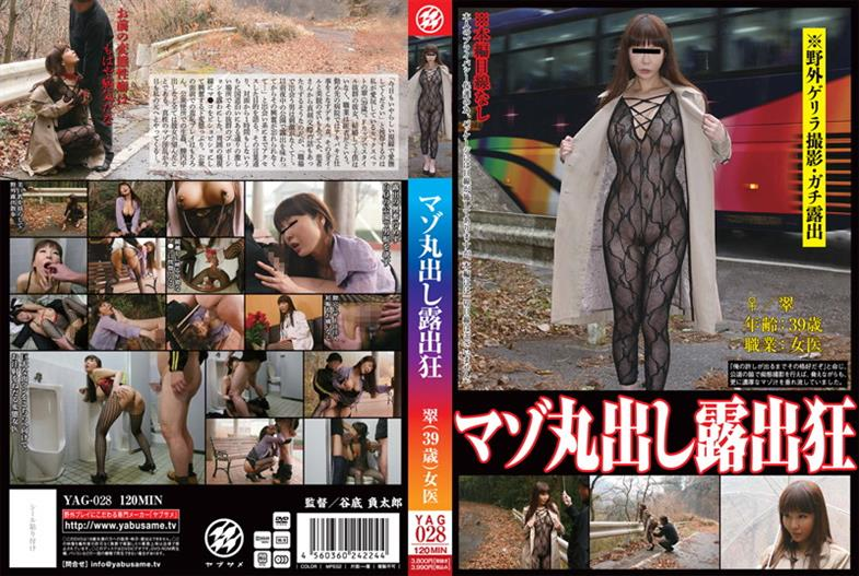 YAG-028 Midori flasher exposed masochist Joy (39 years)