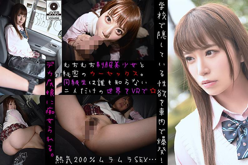 PMAXVR-018 【VR】 School Drive VR [high Quality   Improved Viewpoint Movement] VR That Can Be Out Car Sex With Lust In The Back Of The Much-wholesome Uniform Girl And Car In School