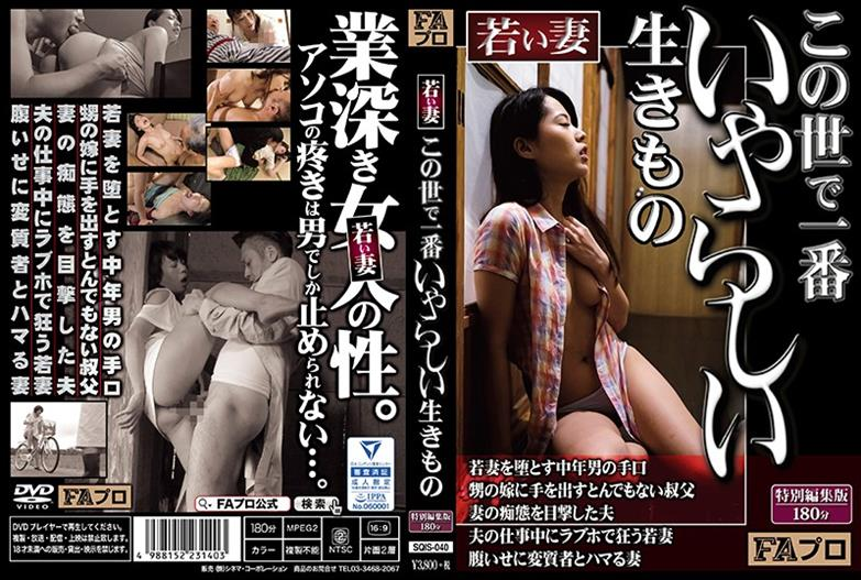 SQIS-040 Young Wife The Most Nasty Creature In The World