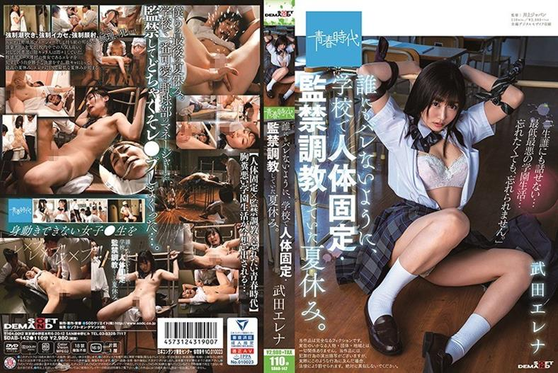 SDAB-142 During The Summer Vacation, I Trained And Fixed The Human Body At School So That No One Would Notice It. Elena Takeda