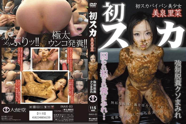 INAX-003 Rina Fountain And Covered Fucking Forced Defecation Pretty Shaved First Ska
