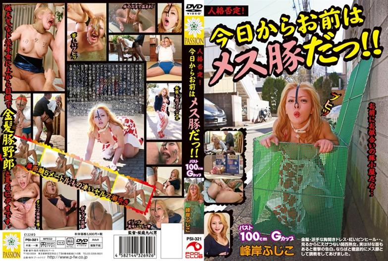 PSI-321 Negative Personality! You're A Female Pig Was From Today! ! Minegishi Fujiko