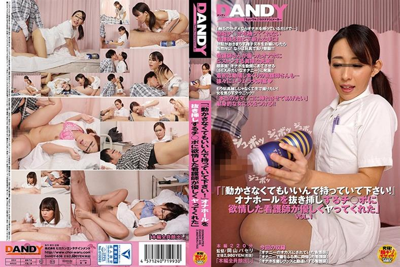 "DANDY-636 ""Do Not Have To Move So Please Have It!""A Nurse Lustful To Chi Po Who Pulls Out The Onahole Gently Tells Me ""VOL.1"