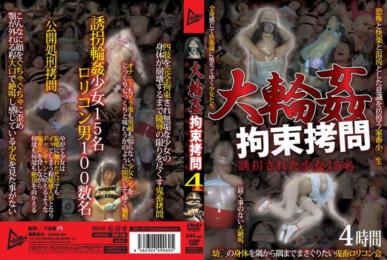 JUMP-2285 15 People Have Been Abducted Girl Gangbang Large Four Hours Of Torture Restraint
