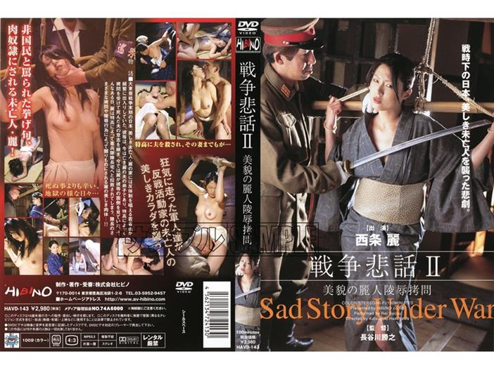 HAVD-143 The Lady Of The Heartbreaking Story Beauty Insult Torture War 2
