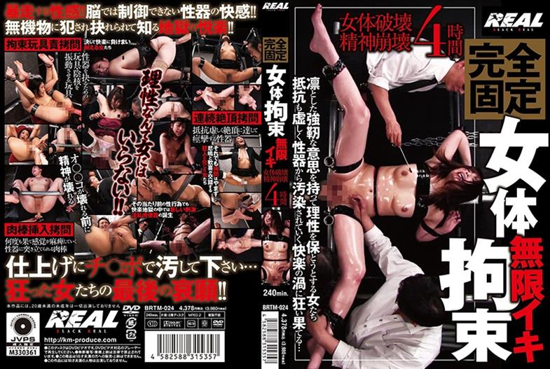 BRTM-024 Completely Fixed Female Body Restraint Infinite Iki