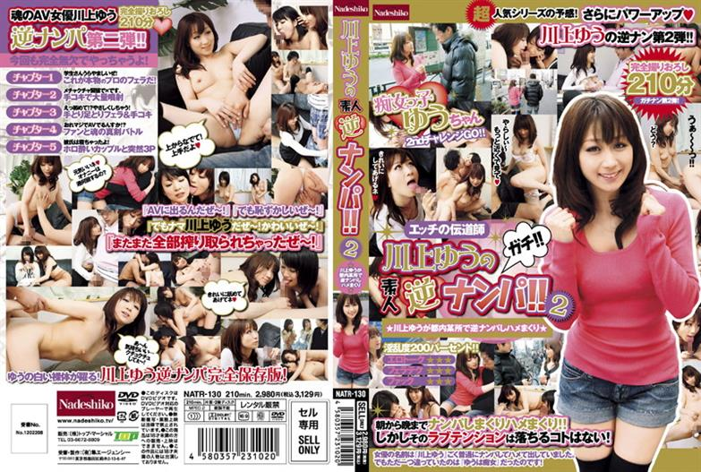 NATR-130 Reverse Nampa amateur male Kawakami! ! 2 ★ Yu Kawakami is the Nampa Saddle reverse roll somewhere in Tokyo ★