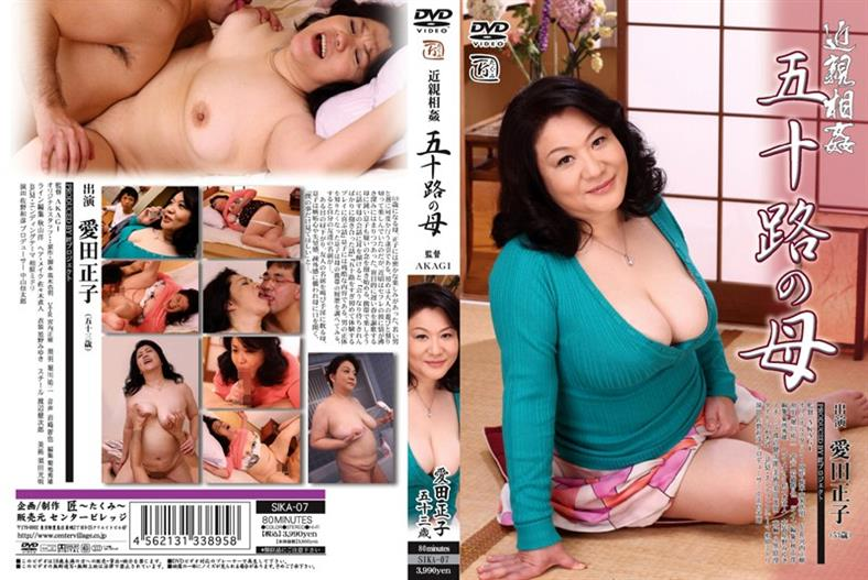 SIKA-07 Aida Incest Mother Masako Age Fifty