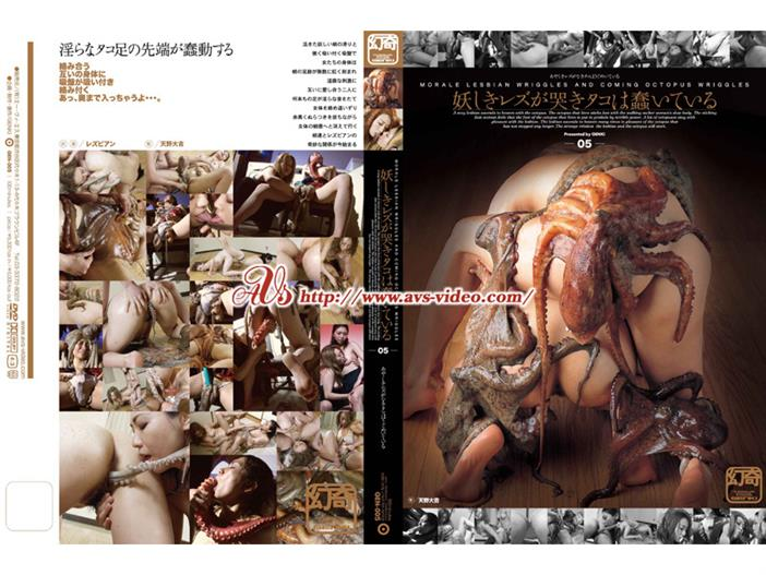 GEN-005 Lesbian Ayashiki Wriggling Octopus That Is Without