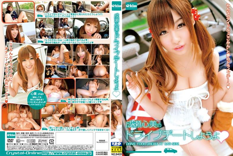 EKDV-224 I Try To Drive And Date Of Naruse Heart