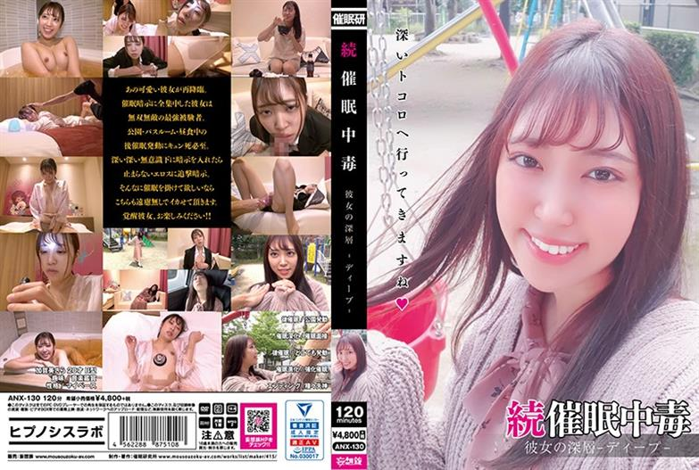 ANX-130 Follow-up ● Addiction Her Deep-Deep-Kagami Sara